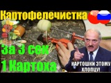 ОФИГЕННАЯ Картофелечистка !!!!