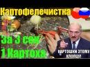 ОФИГЕННАЯ Картофелечистка !