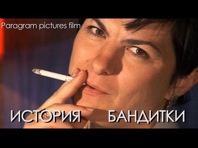 ЖЕНЩИНЫ БАНДИТКИ ТЮРЬМА ЗОНА ФИЛЬМ PARAGRAM PICTURES