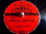 Николай Никитский - Пчелка и бабочка (французская песня) - 1956