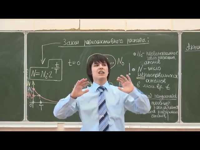 Подготовка к ЕГЭ по физике. Лекция №2. Ядерная физика