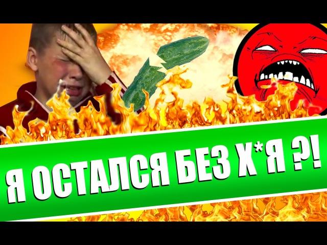 Я ОСТАЛСЯ БЕЗ Х*Я (Режиссёрская версия)
