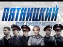 Пятницкий 2 сезон 3 серия (НТВ serial)