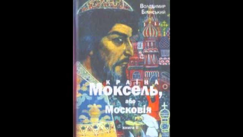 [2х2] Білінський В. Країна Моксель, або Московія. Книга 2 (Аудіокнига)