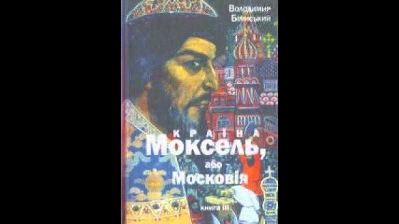 [1х2] Білінський В. Країна Моксель, або Московія. Книга 3 (Аудіокнига)