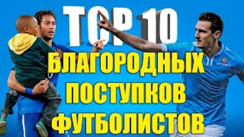 ТОП-10 благородных поступков футболистов