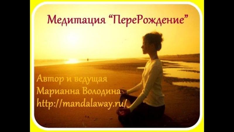Медитация Перерождения с Марианной Володиной mandalaway.ru/