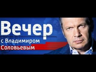 Вечер с Владимиром Соловьевым: Эрдоган не теряет надежды 30.11.2015 часть 3