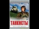 Танкисты / Red Tanks (1939) фильм смотреть онлайн