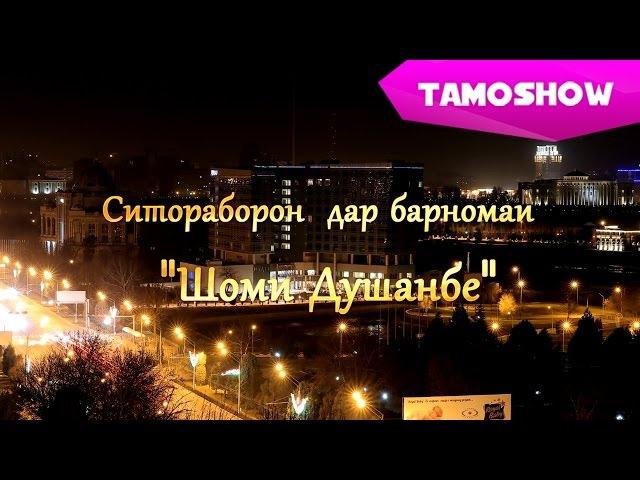 Шоми Душанбе - хачвнигорон бо ситорахои эстрадаи точик (№1, 2015)