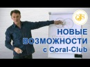 Михаил Литинский. Новые возможности с Coral-Club