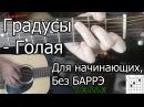 Градусы - Голая Видео урок Как играть на гитаре. Для начинающих, Без Баррэ
