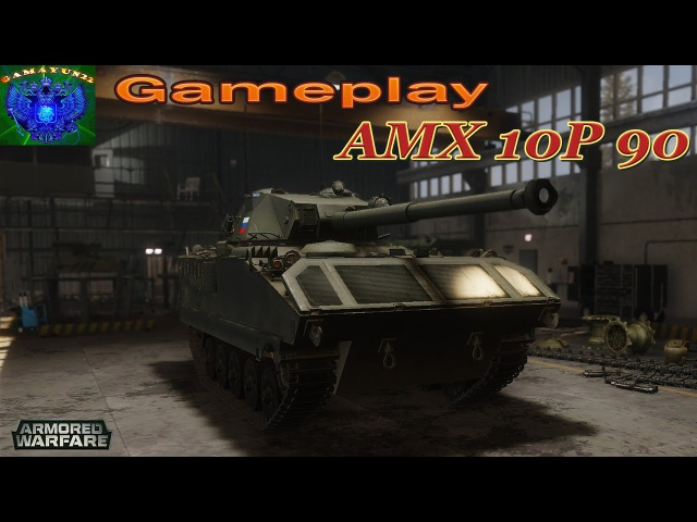 Armored Warfare | Gameplay AMX 10P PAC 90