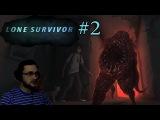 Lone Survivor Прохождение  СМЕРТЕЛЬНАЯ ВЕЧЕРИНКА  #2