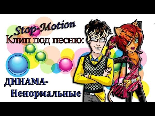 Клип: Динама-ненормальные | Stop motion | Monster High | Стоп моушен монстер хай