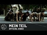 Rammstein - Mein Teil Official Video