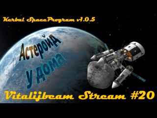 KSP 1.0.5 (RU) #20 - Астероид у дома (перевозка)
