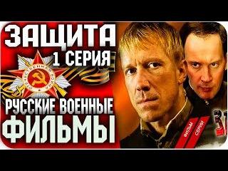 ВОЕННЫЕ ФИЛЬМЫ 2015 - ЗАЩИТА ( 1 серия ) НОВИНКА 2015!  Русские фильмы 2015, Военные фильмы HD