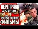 Переправа 1 часть Военные фильмы / Фильмы о Победе / Русские Военные Фильмы 2015