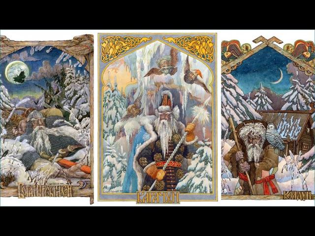 Карачун - зимнее солнцестояние перед праздниками Коляды