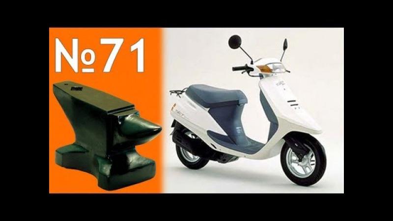 Новый формат:Honda Tact 24.Тяжёлый на подъём