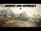 Heroes and Generals - Немного нагиба (Герои и Генералы)