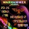 ПРИ Warhammer 40000. Кенджо 2: Музыка Варпа