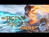 Аватар: Легенда о Корре - часть 5