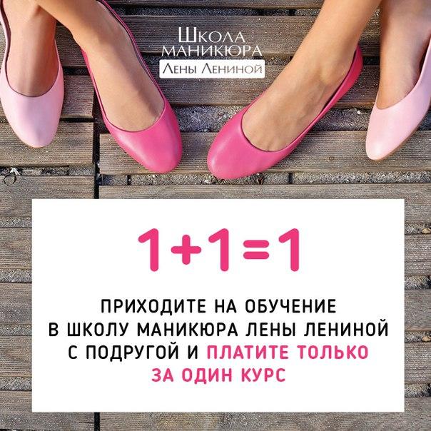 Школа маникюра Лены Лениной объявляет акцию для жительниц Санкт-Петербурга! Приходите на курс «Мастер-универсал» вдвоём с подругой и заплатите за обучение в два раза меньше.
