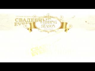 Первая Межрегиональная  Конференция  «Свадебный и event - бизнес в Украине-2016»