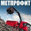 Прием и вывоз металлолома Москва и М.о.Метпрофит