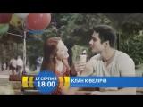 «Клан ювелірів». Большая премьера на канале «Украина» (1)