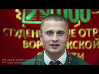Воронежские студенческие отряды. Трудовой Семестр - 2015