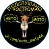 Подслушано у водителей Авто / Мото Кострома