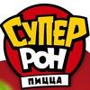СуперРон ПИЦЦА   Москва 8 800 333•86•63
