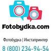 Фотобудка | Инстапринтер |Москва | Калуга |Тула