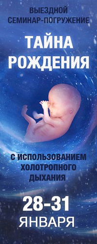 Мистерия Тайна Рождения