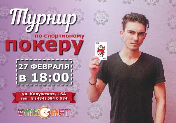 Афиша Обнинск Спортивный покер в Обнинске / VineGret