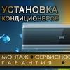 КОНДИЦИОНЕР-УФА