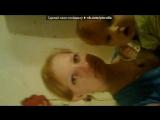 Мая доча под музыку SV ft Vaha - Я так люблю.... Picrolla