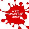 НТО Красный Цвет (паблик)