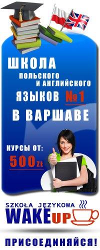 Реклама на польских сайтах