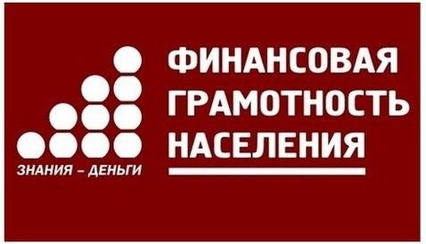 Жители области сдадут экзамен по финансовой грамотности