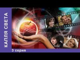Капля Света. Фильм. 3 Серия. StarMedia. Мелодрама