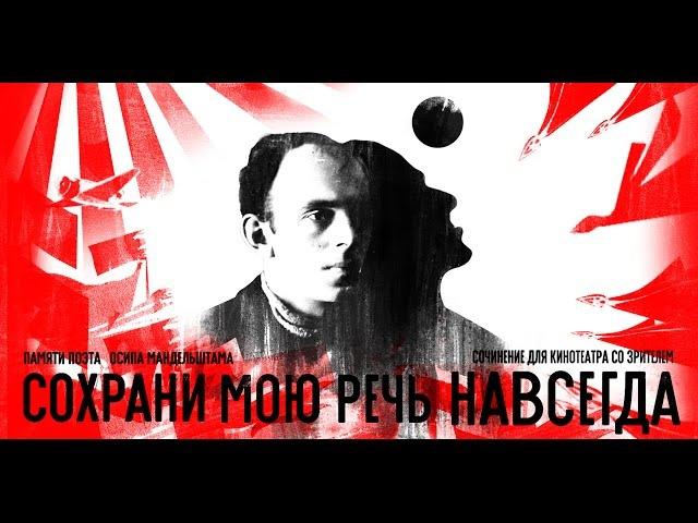 СОХРАНИ МОЮ РЕЧЬ НАВСЕГДА памяти Осипа Мандельштама (оригинальная версия, HD)