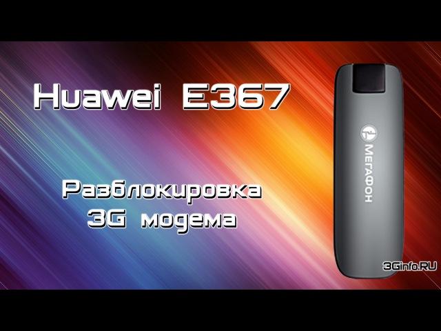 Разблокировка 3G модема Huawei E367