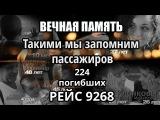 РЕЙС 9268 ВЕЧНАЯ ПАМЯТЬ фото погибших