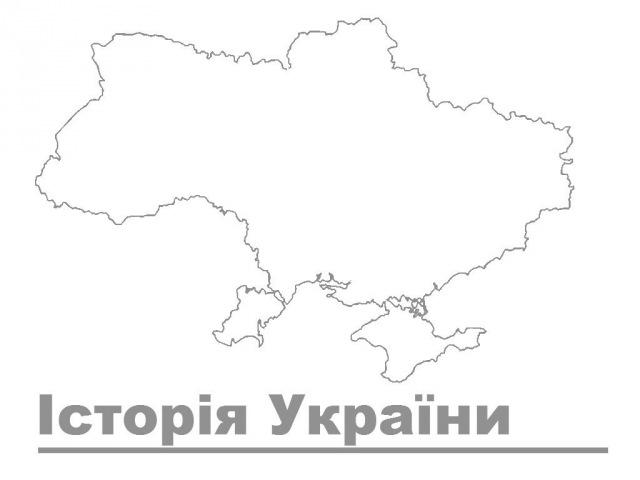 Історія України Тема №7 Українські землі в першій половині ХVІІ ст.