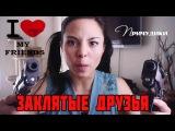 Anna Akana - Frenemies Заклятые друзья русская озвучка ПРИЧУДИКИ
