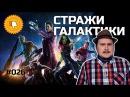 Плохбастер Шоу Стражи Галактики